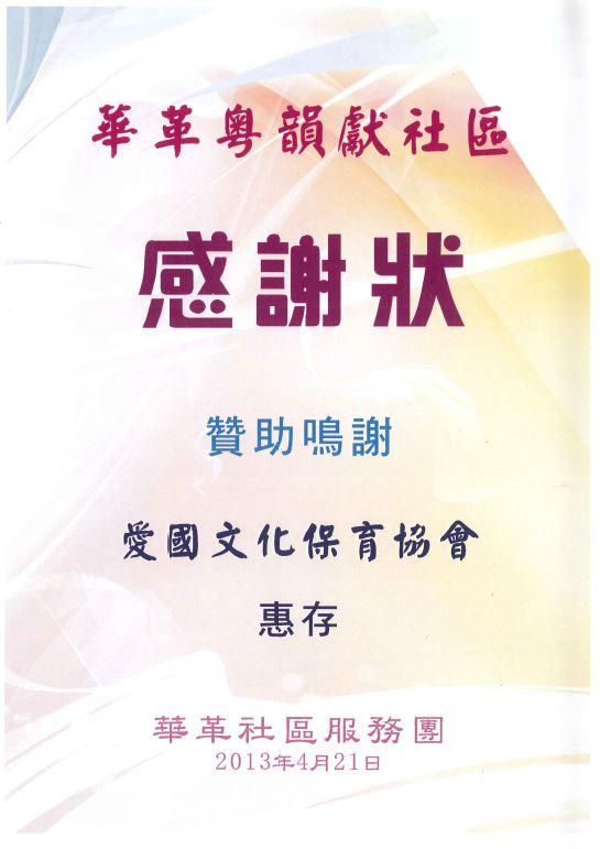 Apr2013_贊助華革粵劇團表演