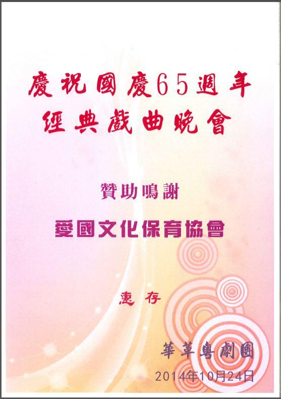 Oct2014_華革國慶65週年戲曲晚會