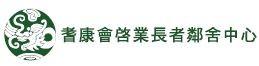 耆康會啓業長者鄰舍中心logo1.
