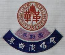 華革粵劇團LOGO1